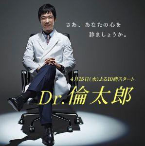 dr-_rintaro-p1